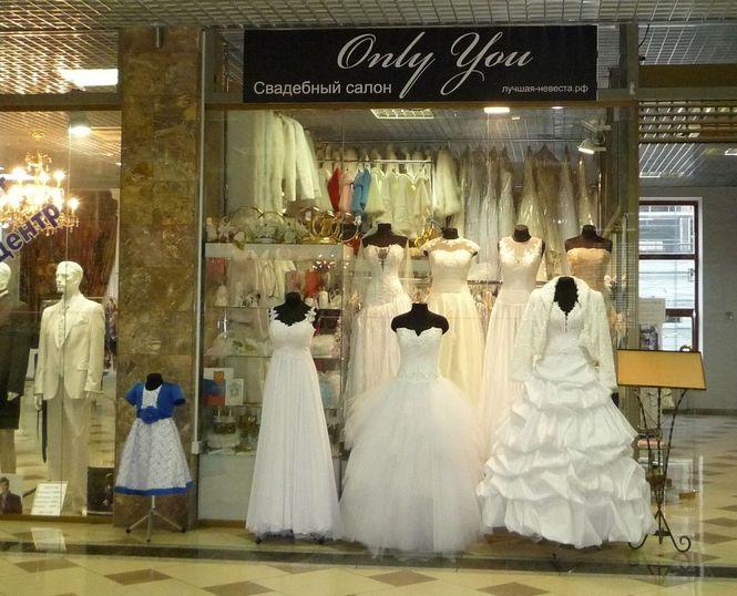 где находиться свадебный салон